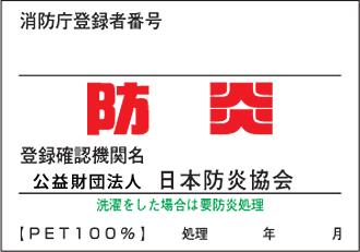 (へ)ラベル【防炎物品加工証】