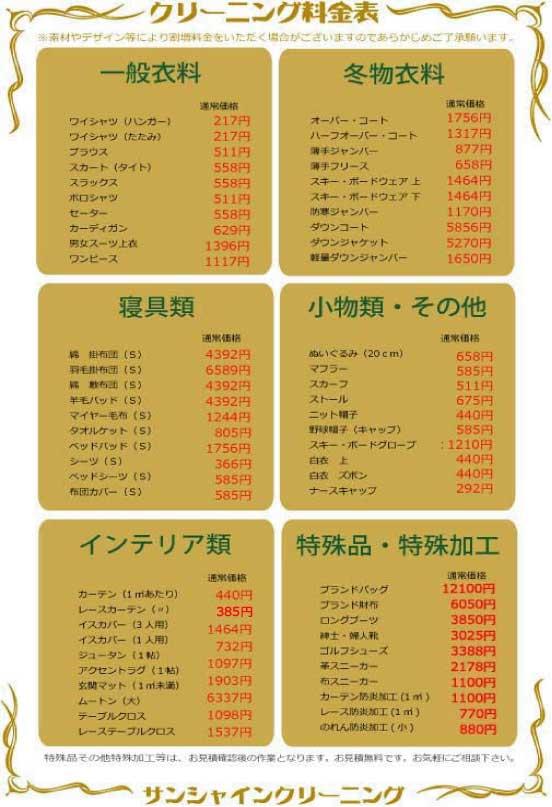 クリーニング料金表